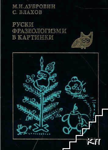 Руски фразеологизми в картинки