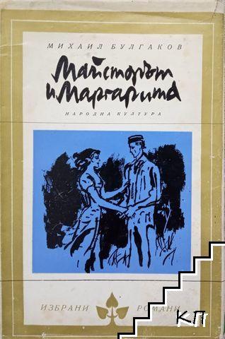 Майсторът и Маргарита