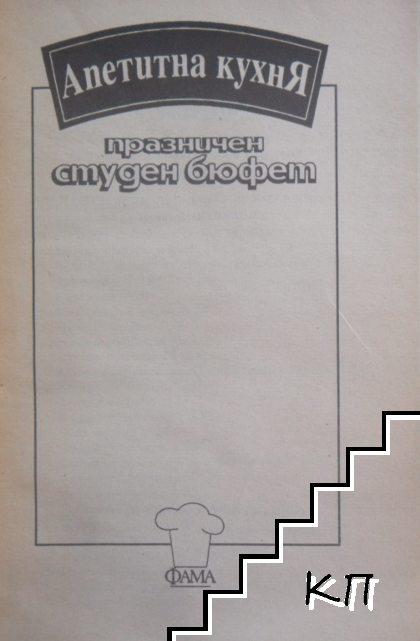 Празничен студен бюфет (Допълнителна снимка 1)