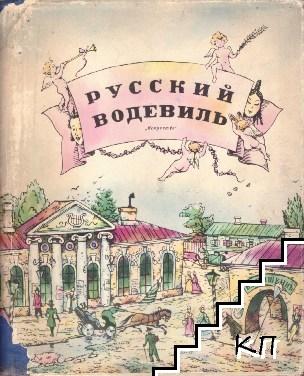 Русский водевиль