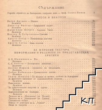 Българската драматургия до Освобождението. Част 3 (Допълнителна снимка 1)