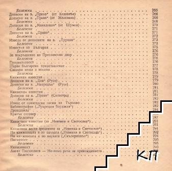 Българската драматургия до Освобождението. Част 3 (Допълнителна снимка 2)