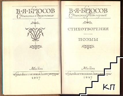 Сочинения в двух томах. Том 1-2 (Допълнителна снимка 1)