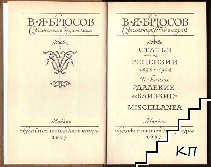 Сочинения в двух томах. Том 1-2 (Допълнителна снимка 2)