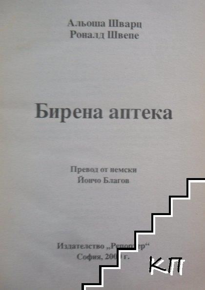 Бирена аптека (Допълнителна снимка 1)