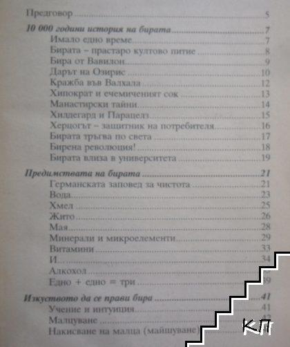 Бирена аптека (Допълнителна снимка 2)