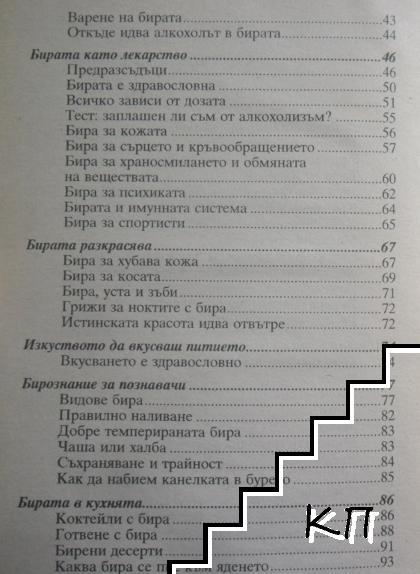 Бирена аптека (Допълнителна снимка 3)