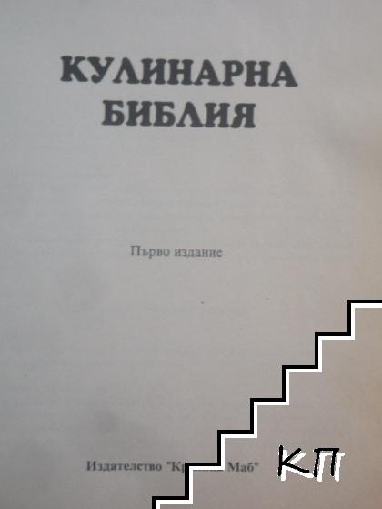 Кулинарна библия (Допълнителна снимка 1)