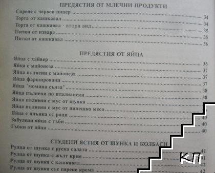 Кулинарна библия (Допълнителна снимка 3)