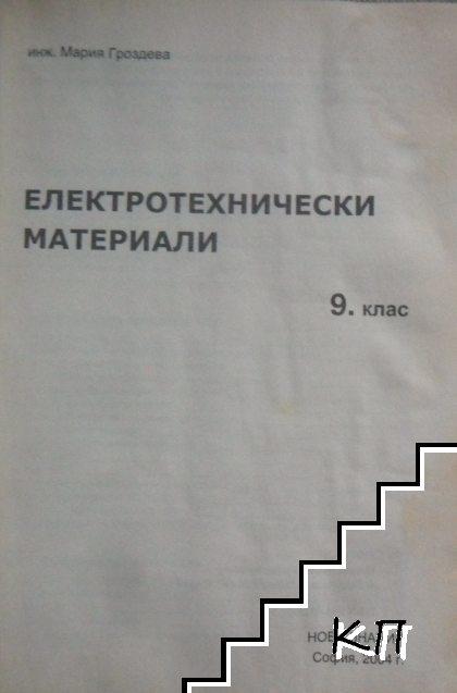Електротехнически материали за 9. клас (Допълнителна снимка 1)
