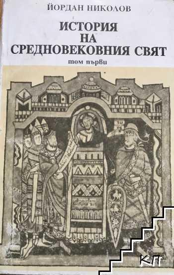 История на Средновековния свят. Том 1