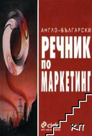 Англо-български речник по маркетинг