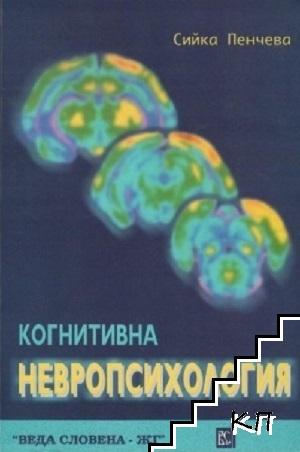 Когнитивна невропсихология