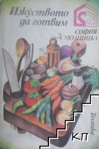 Изкуството да готвим
