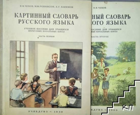 Картинный словарь русского языка. Часть 1-2