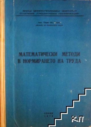 Математически методи в нормирането на труда