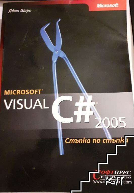 VisualC#2005