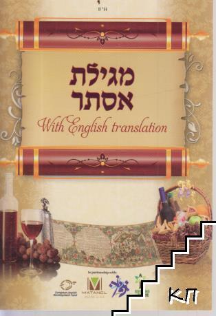 מגילת אסתר. With English Translation