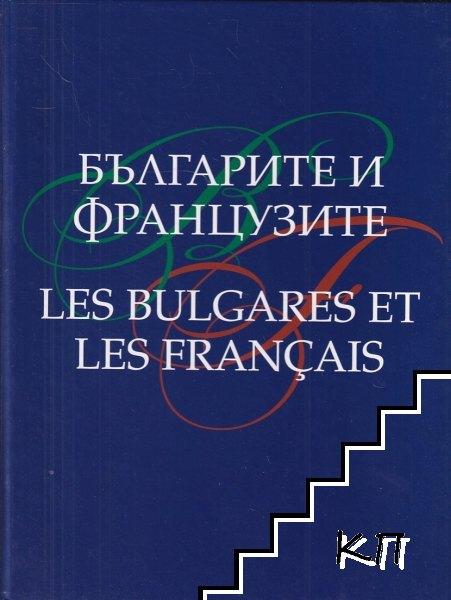 Българите и французите / Les Bulgares et les Français