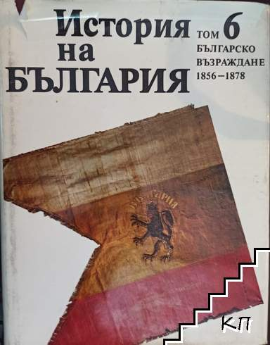 История на България в четиринадесет тома. Том 6: Българско възраждане 1856-1878