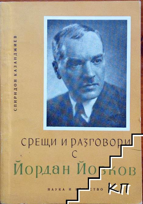 Срещи и разговори с Йордан Йовков