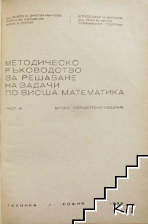 Методическо ръководство за решаване на задачи по висша математика. Част 2-4 (Допълнителна снимка 2)