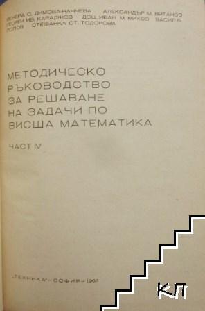 Методическо ръководство за решаване на задачи по висша математика. Част 2-4 (Допълнителна снимка 3)