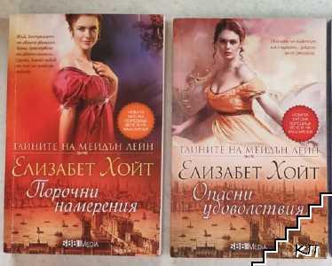 Комплект от 5 книги