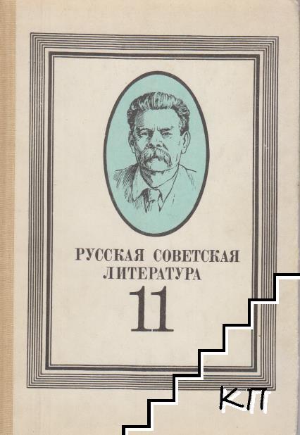 Русская советская литература для 11. класса