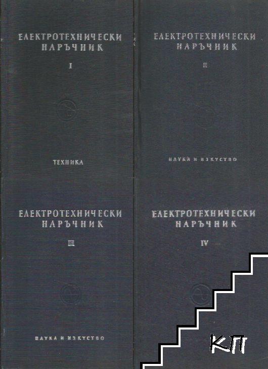 Електротехнически наръчник в четири тома. Том 1-4