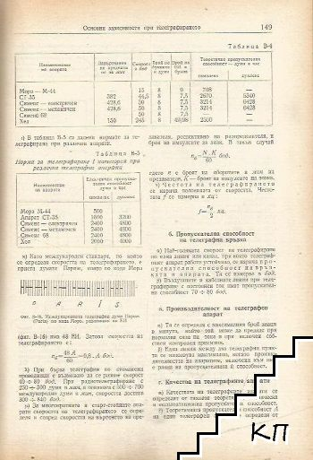 Електротехнически наръчник в четири тома. Том 1-4 (Допълнителна снимка 1)