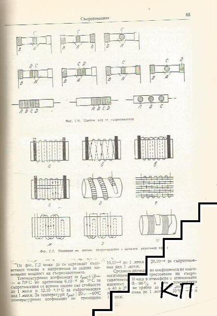 Електротехнически наръчник в четири тома. Том 1-4 (Допълнителна снимка 2)
