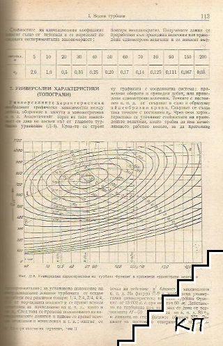 Електротехнически наръчник в четири тома. Том 1-4 (Допълнителна снимка 3)
