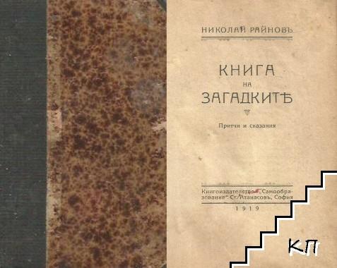 Книга на загадките