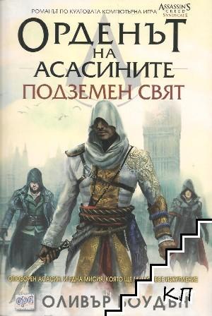 Орденът на асасините. Книга 8: Подземен свят