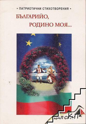 Българийо, родино моя...