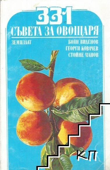 331 съвета за овощаря