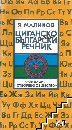 Циганско-български речник