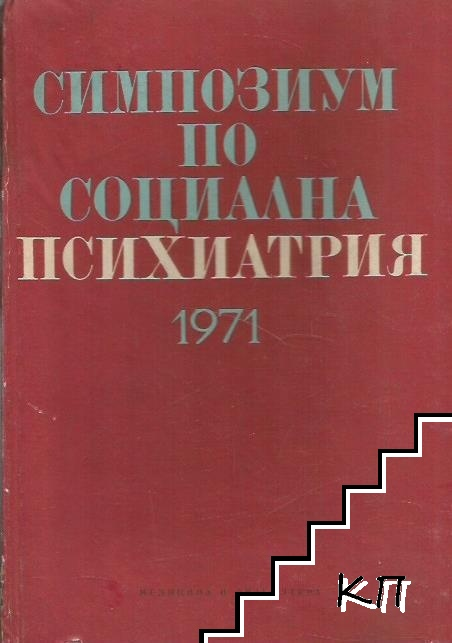 Симпозиум по социална психиатрия 1971 г.
