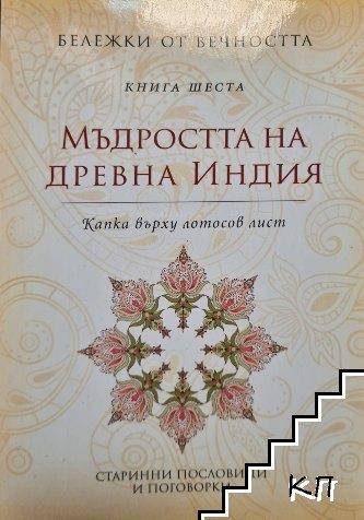 Бележки от вечността. Книга 6: Мъдростта на Древна Индия: Капка върху лотосов лист