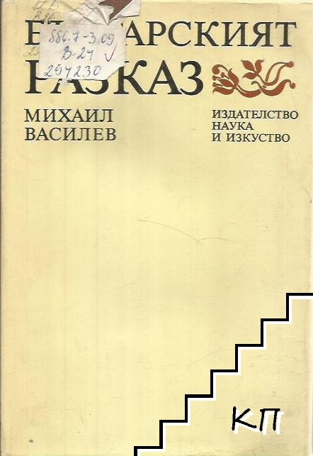 Българският разказ