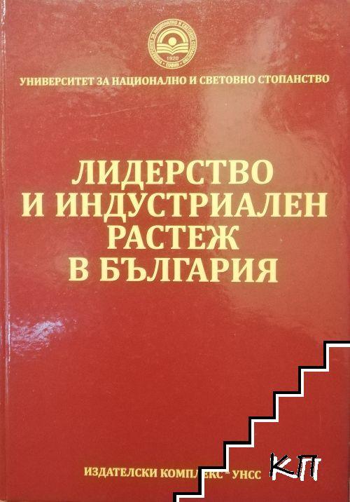 Лидерство и индустриален растеж в България