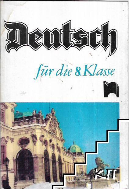 Deutsch für die 8. klasse