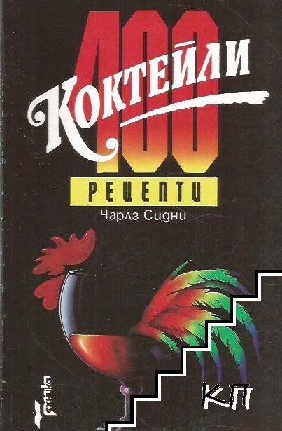 Коктейли - 400 рецепти