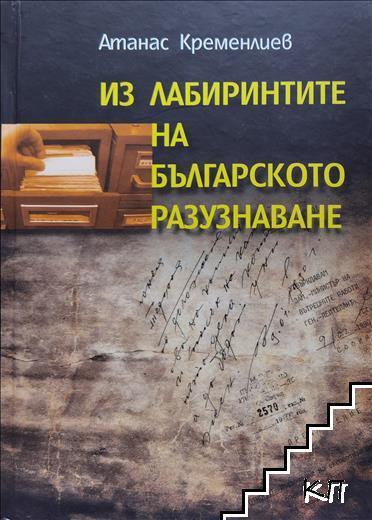 Из лабиринтите на българското разузнаване