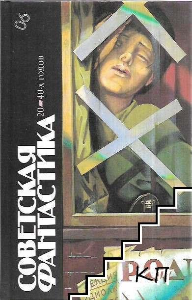 Советская фантастика 20-40-х годов