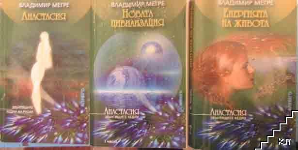 Звънтящите кедри на Русия. Книга 1-8 (Допълнителна снимка 1)
