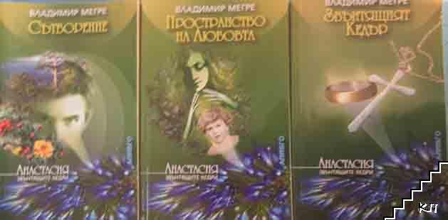 Звънтящите кедри на Русия. Книга 1-8 (Допълнителна снимка 2)
