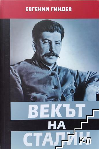 Векът на Сталин. Книга 4