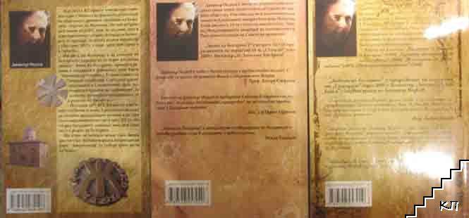 Знакът на българина. Книга 1-3 (Допълнителна снимка 1)